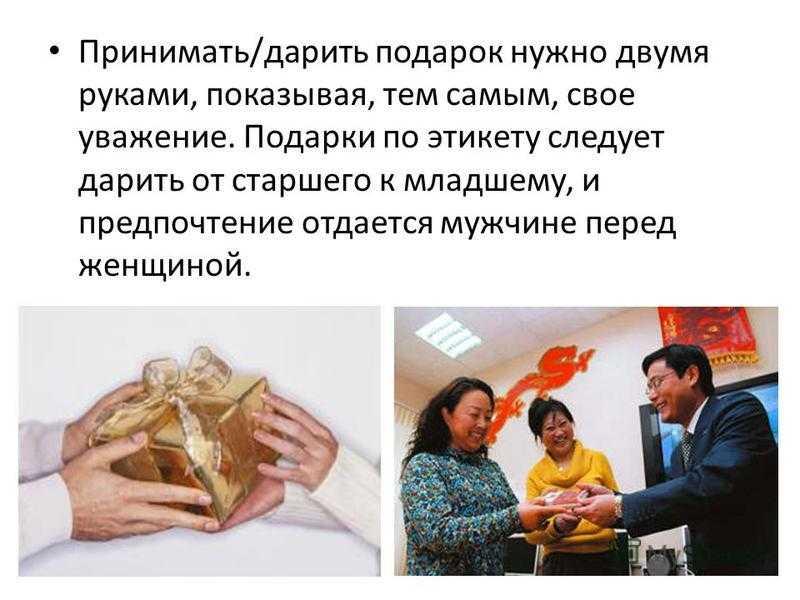 Глава 21 этикет вручения подарков. энциклопедия этикета