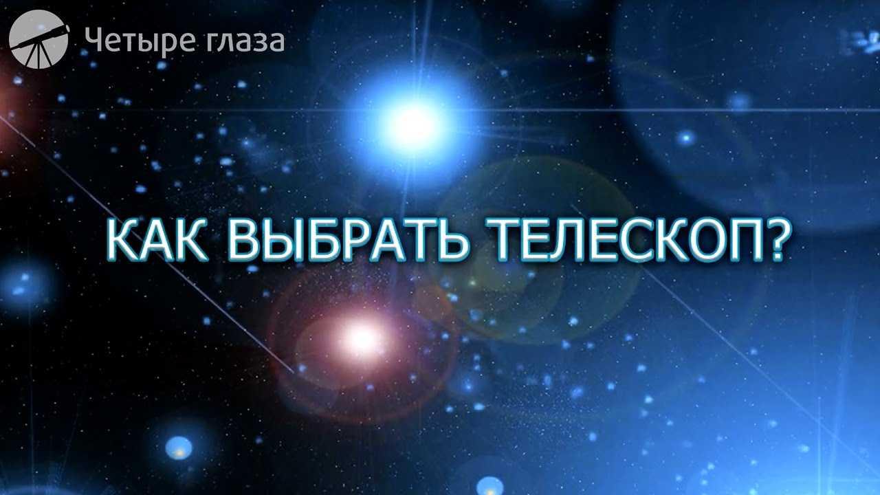 Лучшие телескопы, топ-9 рейтинг хороших телескопов