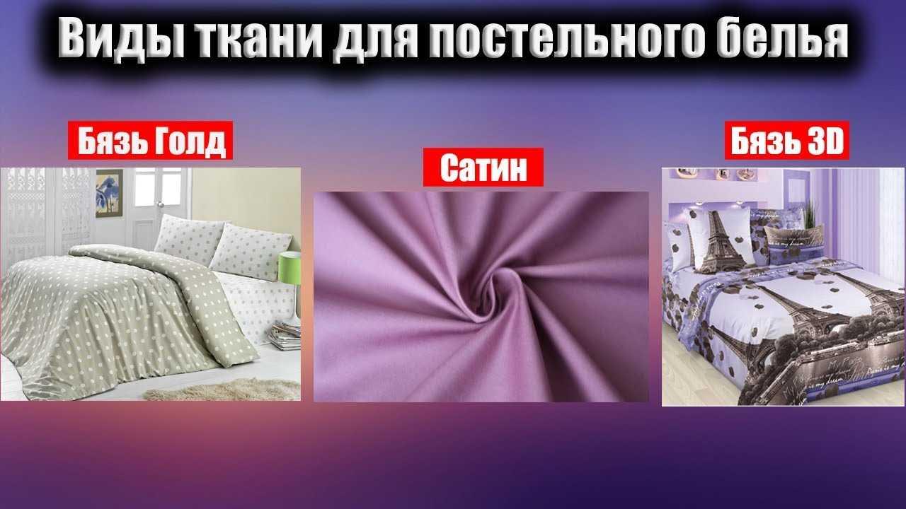 15 натуральных тканей для постельного белья: что выбрать?