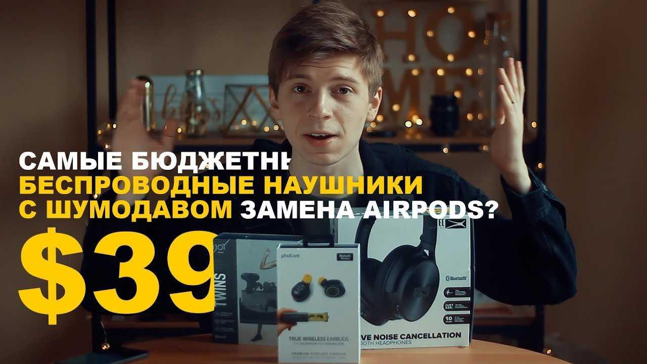 Альтернативы airpods. какие беспроводные наушники-вкладыши выбрать?    палач   гаджеты, скидки и медиа