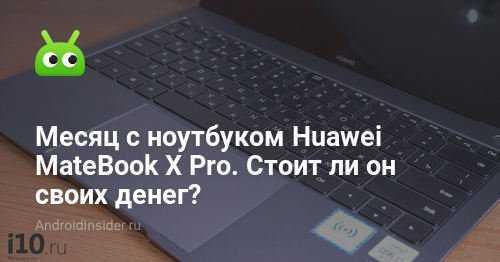 Huawei начала продажи своих первых ноутбуков не на windows. цена