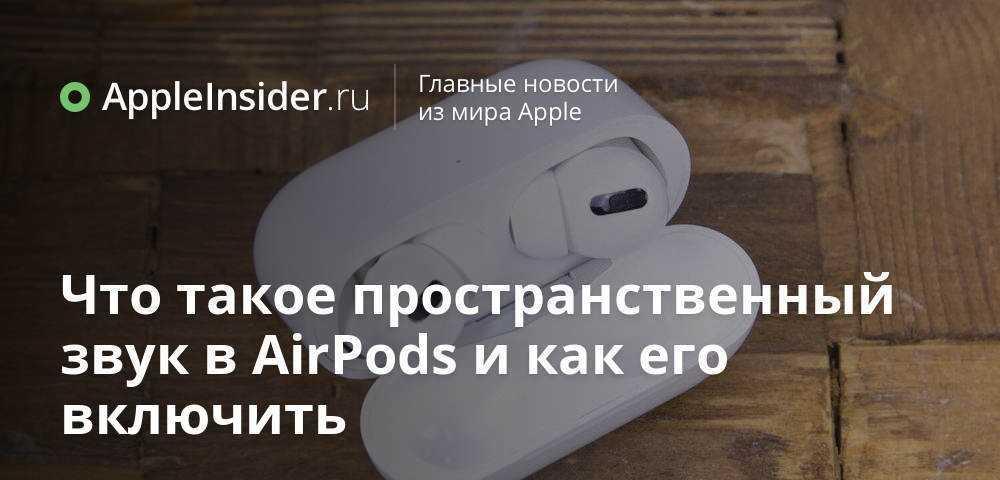 Сравнение airpods 2 и airpods pro: что лучше выбрать?