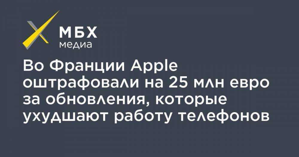 Apple заплатит калифорнийскому институту почти миллиард долларов за нарушение патентов | appleinsider.ru