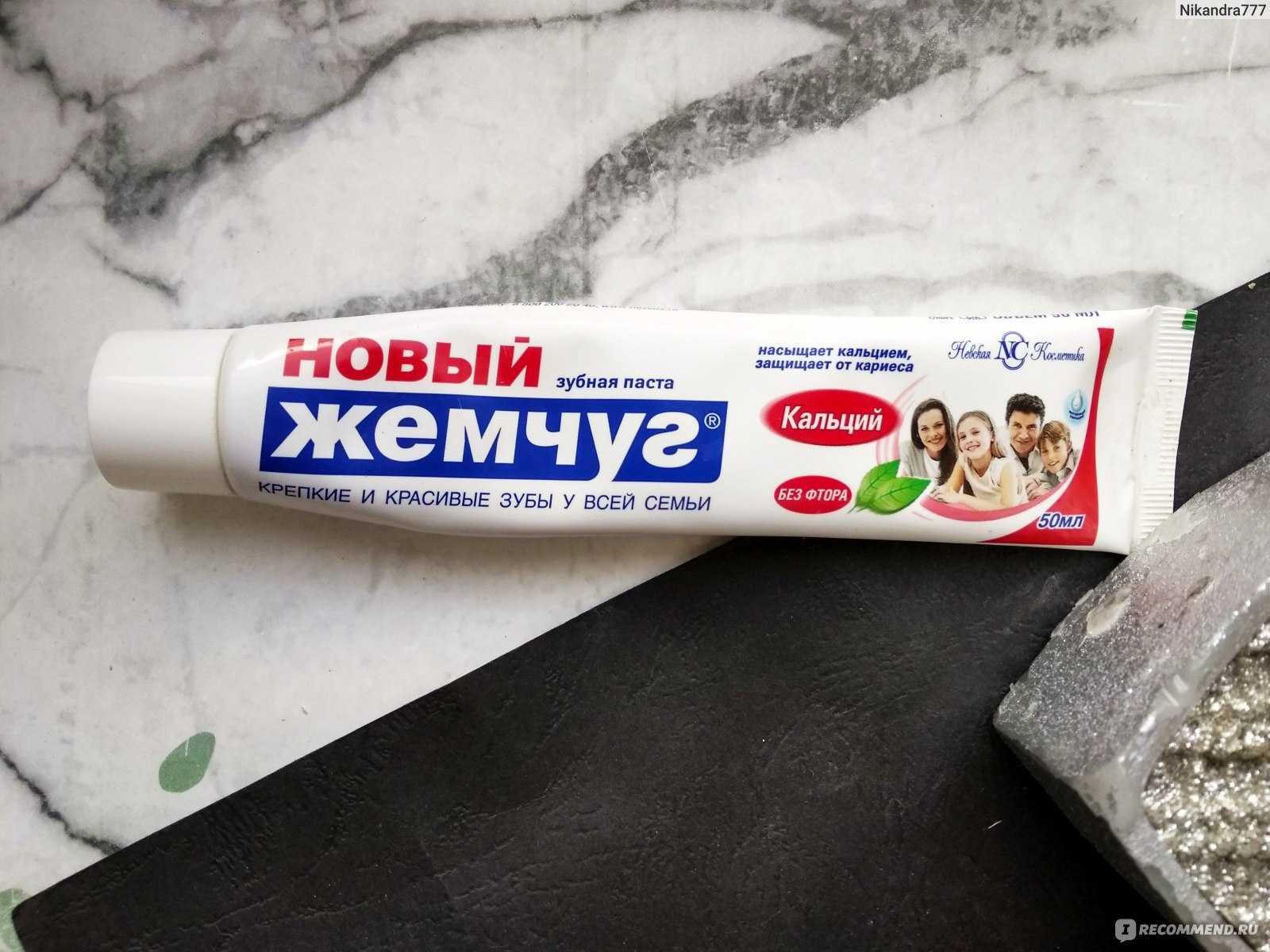 Безопасная зубная паста: какая самая безопасная по составу? рейтинг зубных паст, безопасных для здоровья зубов