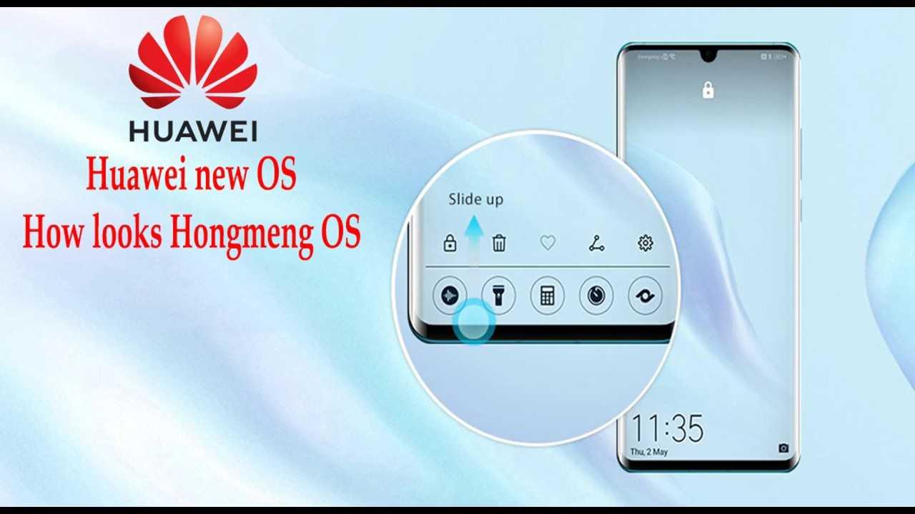 Huawei hongmeng (ранее kirin os)