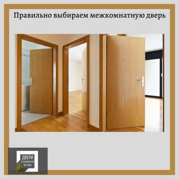 Какие межкомнатные двери лучше для квартиры: советы как правильно выбрать межкомнатую дверь по качеству, материалу, цвету, отзывы, фото, видео » verydveri.ru