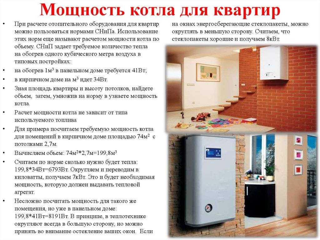 Газовый котел для отопления частного дома: как выбрать лучший вариант | советы специалистов