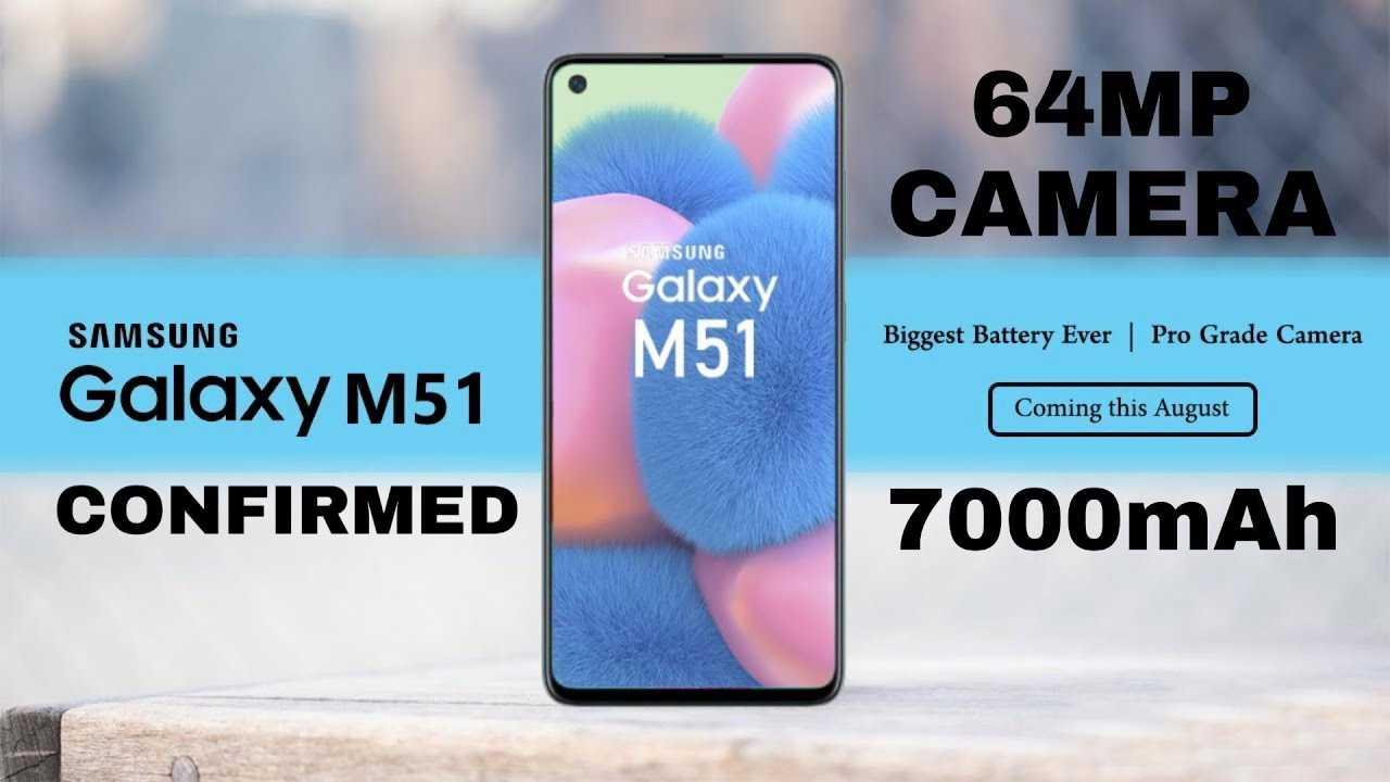 Galaxy m51: обзор, характеристики, отзывы
