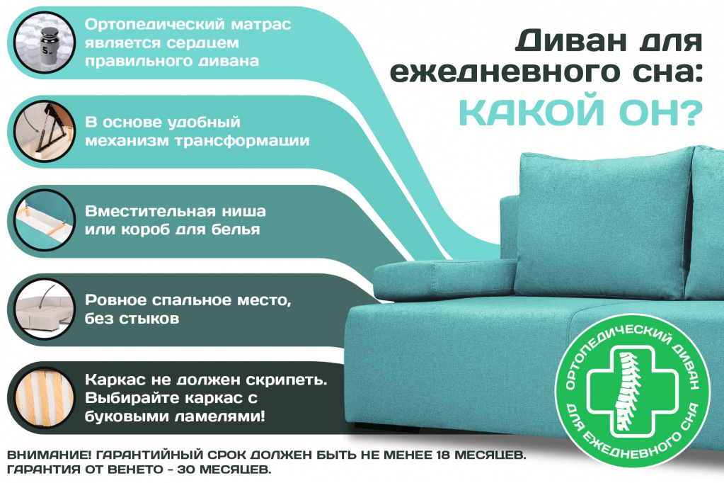 Как выбрать диван: как правильно выбирать мебель для сна на каждый день?