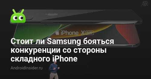 Специалисты из SamMobile узнали что южнокорейская компания Samsung планирует создать новый складный смартфон но теперь с бюджетным ценником Это в очередной раз