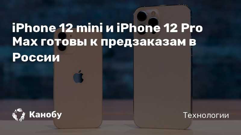 Яблочный разбор: продажи iphone 12 в разы ниже, чем 11-й модели   статьи   известия