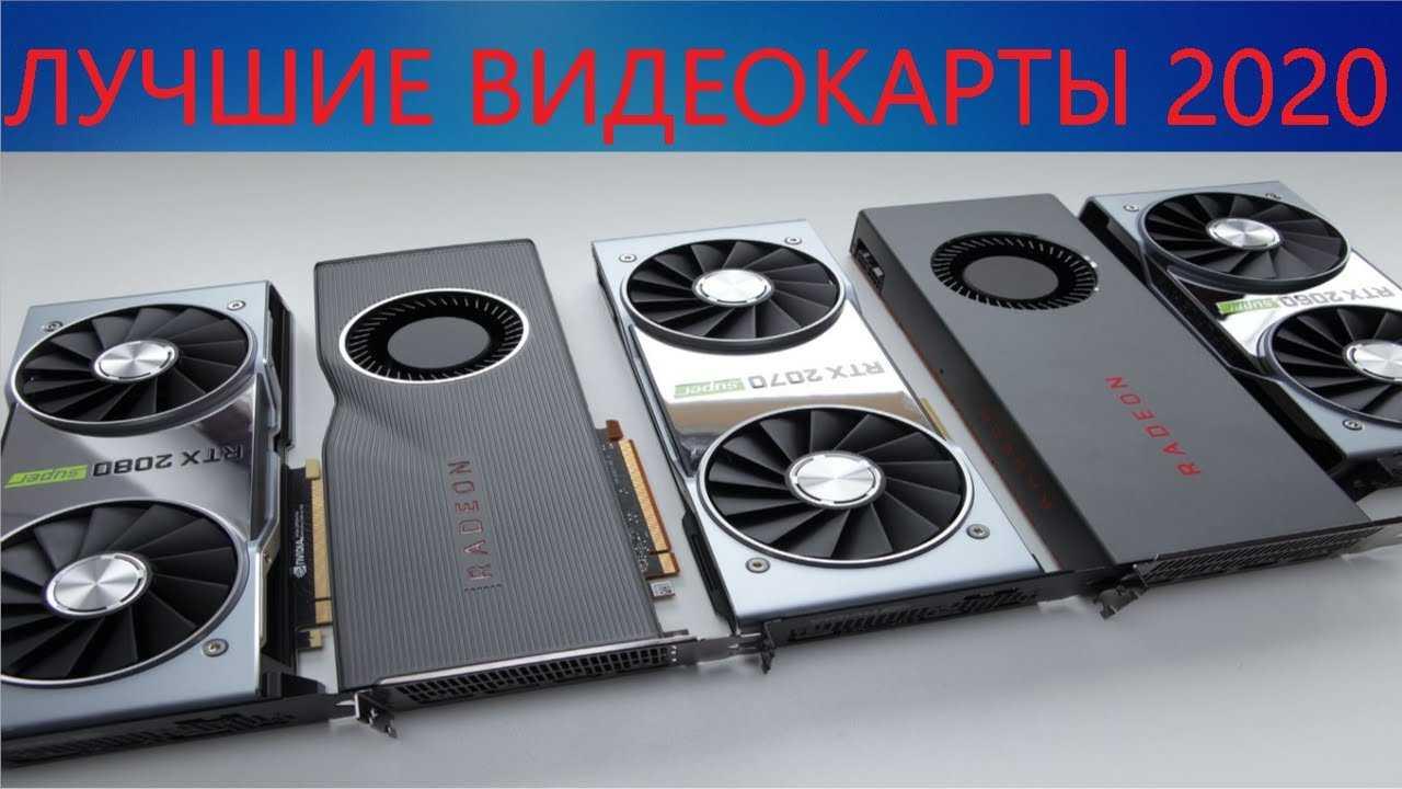 Как выбрать видеокарту для компьютера: правильные видеокарты для пк – windowstips.ru. новости и советы