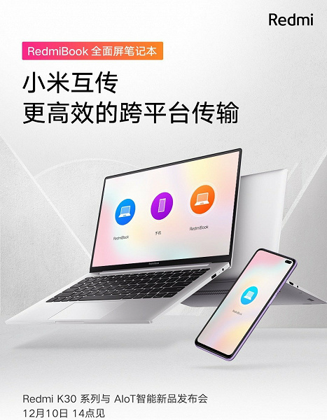 Xiaomi создала дешевые ноутбуки на новейших 10-нанометровых чипах intel