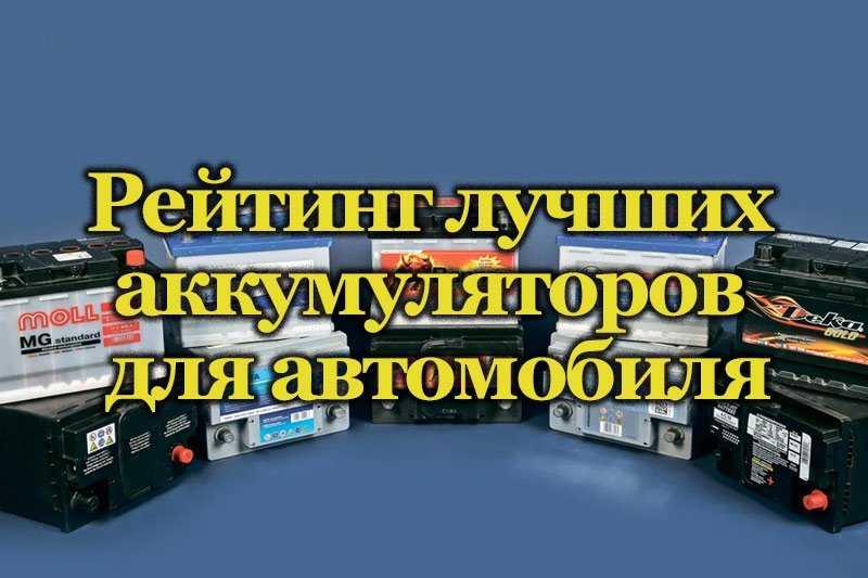 Лучшие аккумуляторы для русской зимы в 2020 году