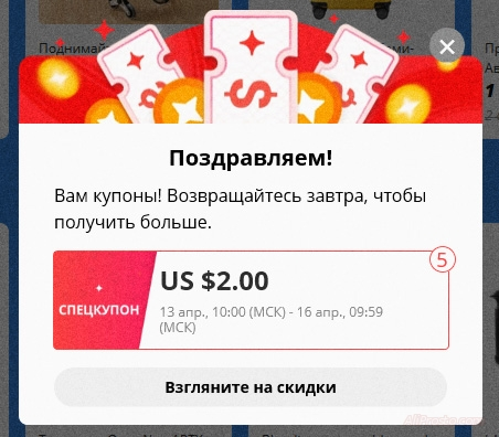 ? 15 лучших предложений на распродаже aliexpress 11.11. добавлено 6 товаров