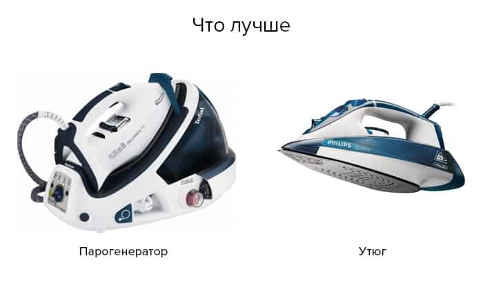 Что лучше утюг или парогенератор? что выбрать для дома