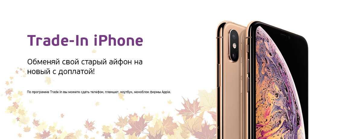 В россии заработал сервис по обмену неисправной техники apple на новую по цене ремонта | appleinsider.ru