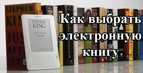 10 лучших планшетов для чтения электронных книг
