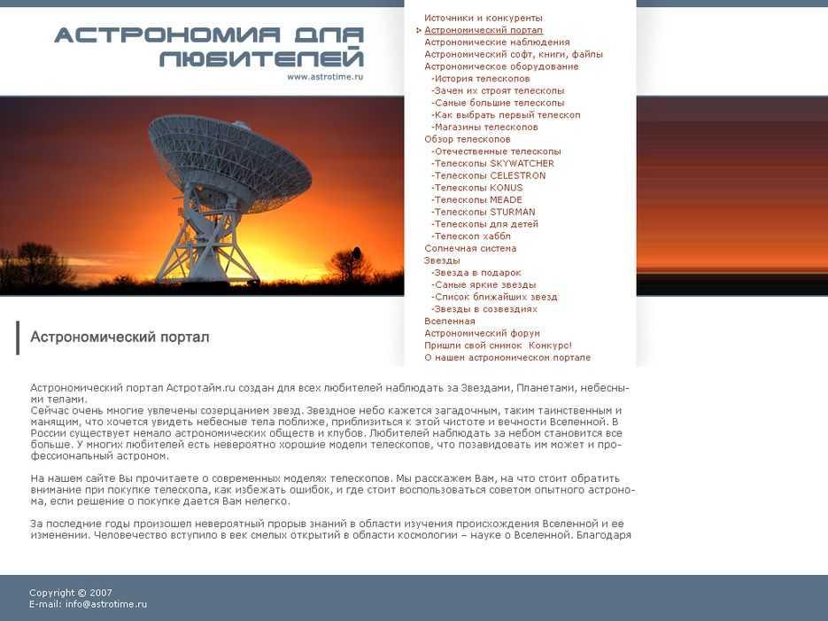 Как выбрать телескоп любителю или профессионалу