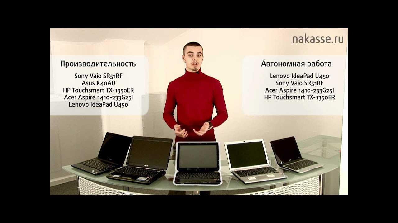 Как выбрать лучший ноутбук для работы