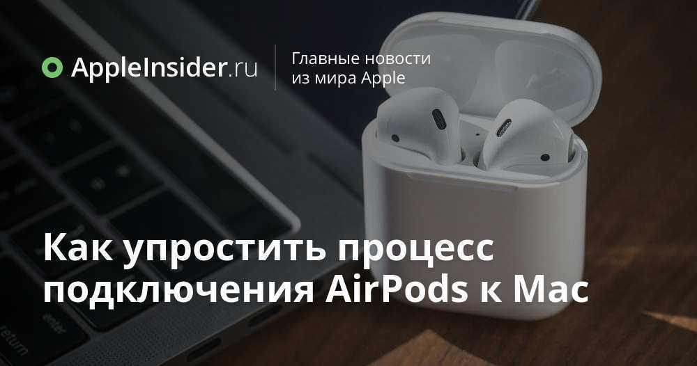 Почему airpods работают так хорошо? их секрет раскрыт
