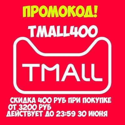[декабрь 2020] активные промокоды и купоны для tmall