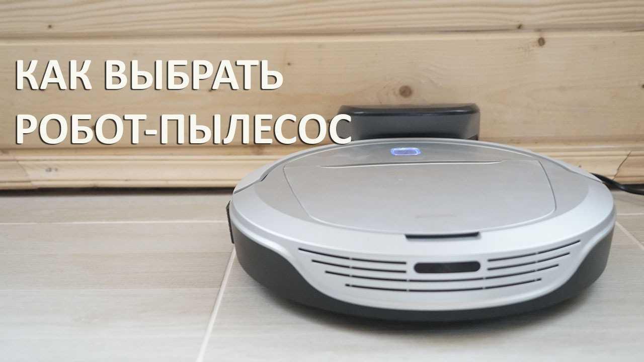 Робот-пылесос или обычный пылесос - что лучше выбрать
