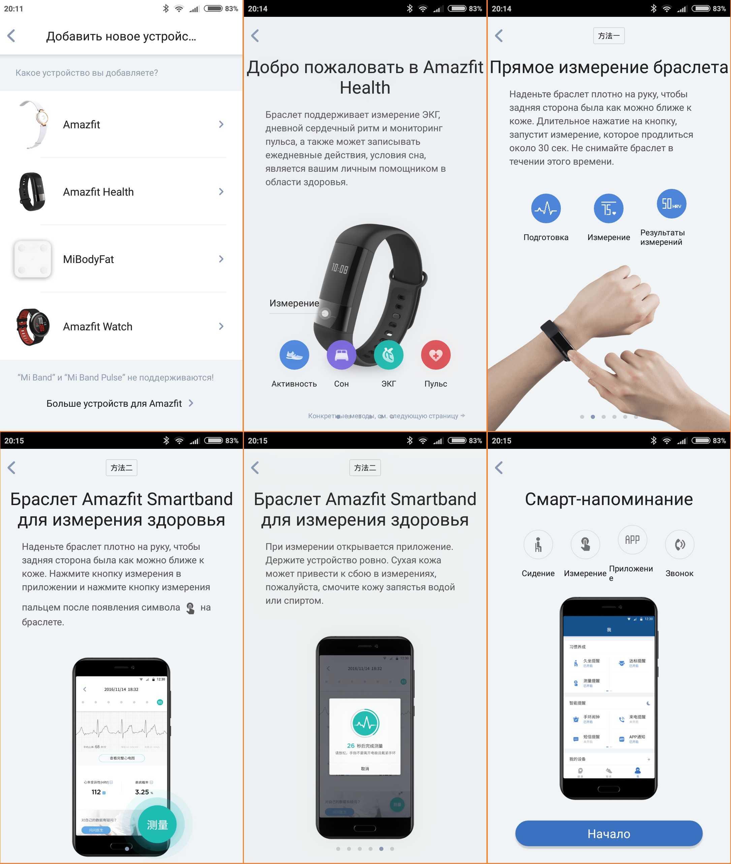 Обзор xiaomi amazfit health watch с функцией экг