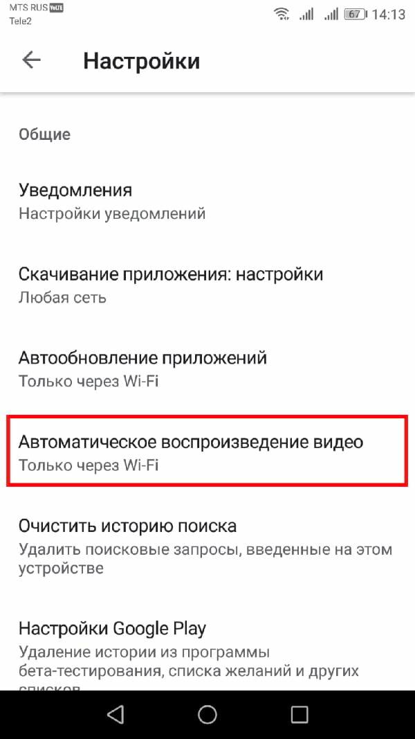 Программы и сервисы, которые можно удалить без вреда вашему android