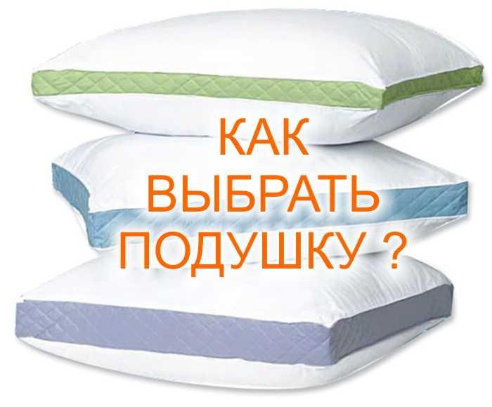 Как выбрать ортопедическую подушку для сна на боку, животе, спине