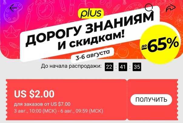 Aliexpress — мобильные бонусы (сентябрь 2020)