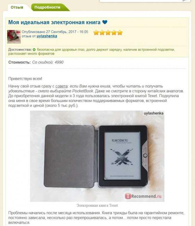 Лучшие недорогие электронные книги – топ-7 дешевых читалок от 4000 до 9000 рублей - интернет-журнал о недорогой технике для дома и авто