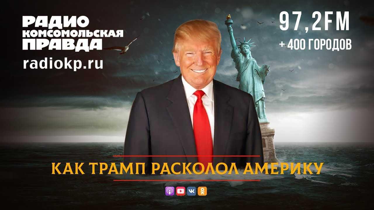 Итоги президентства дональда трампа для россии  — реальное время