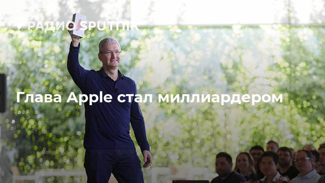 Почему тим кук возглавил apple? | appleinsider.ru
