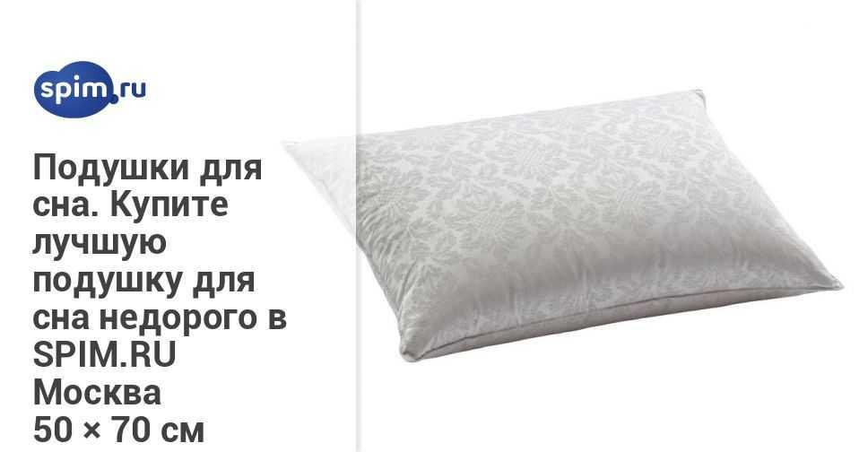 Ортопедическая подушка для сна при остеохондрозе шеи: нужна ли, на какой лучше спать, как выбрать правильную и удобную для этого отдела позвоночника, какова ее цена?