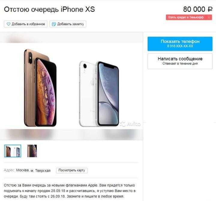 В россии ввели ограничения на продажи iphone. их можно обойти
