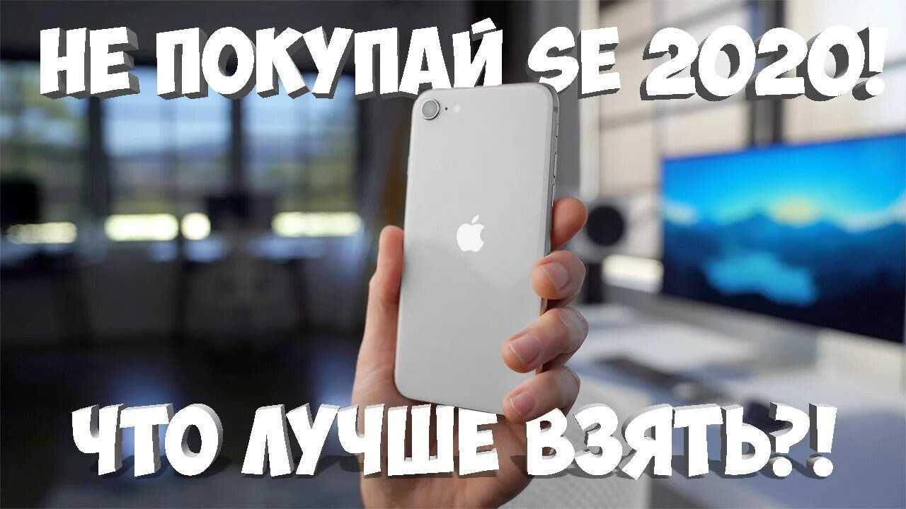 Обзор apple iphone se (2020): малыш, который вернулся / смартфоны
