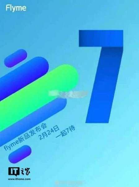 Выпущена операционная система flyme 8 с aicy & one mind 3.5