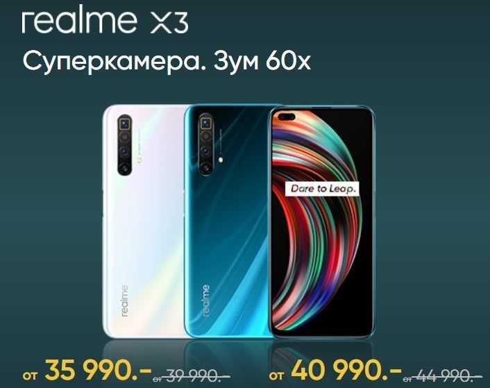Realme x3 superzoom против realme x2 pro против realme x50 pro player: сравнение характеристик • 4dim