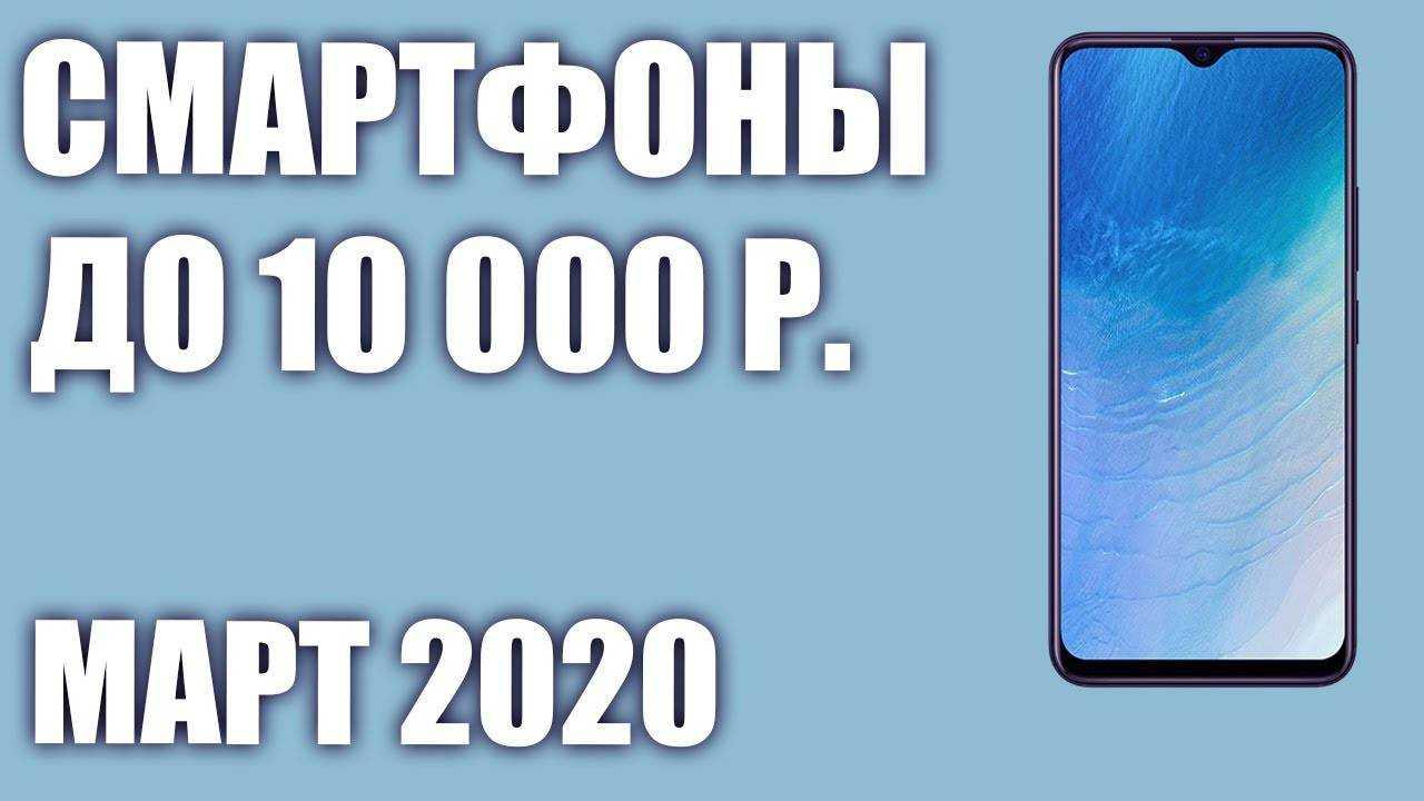 Лучшие смартфоны цена-качество 2020 года: топ рейтинг