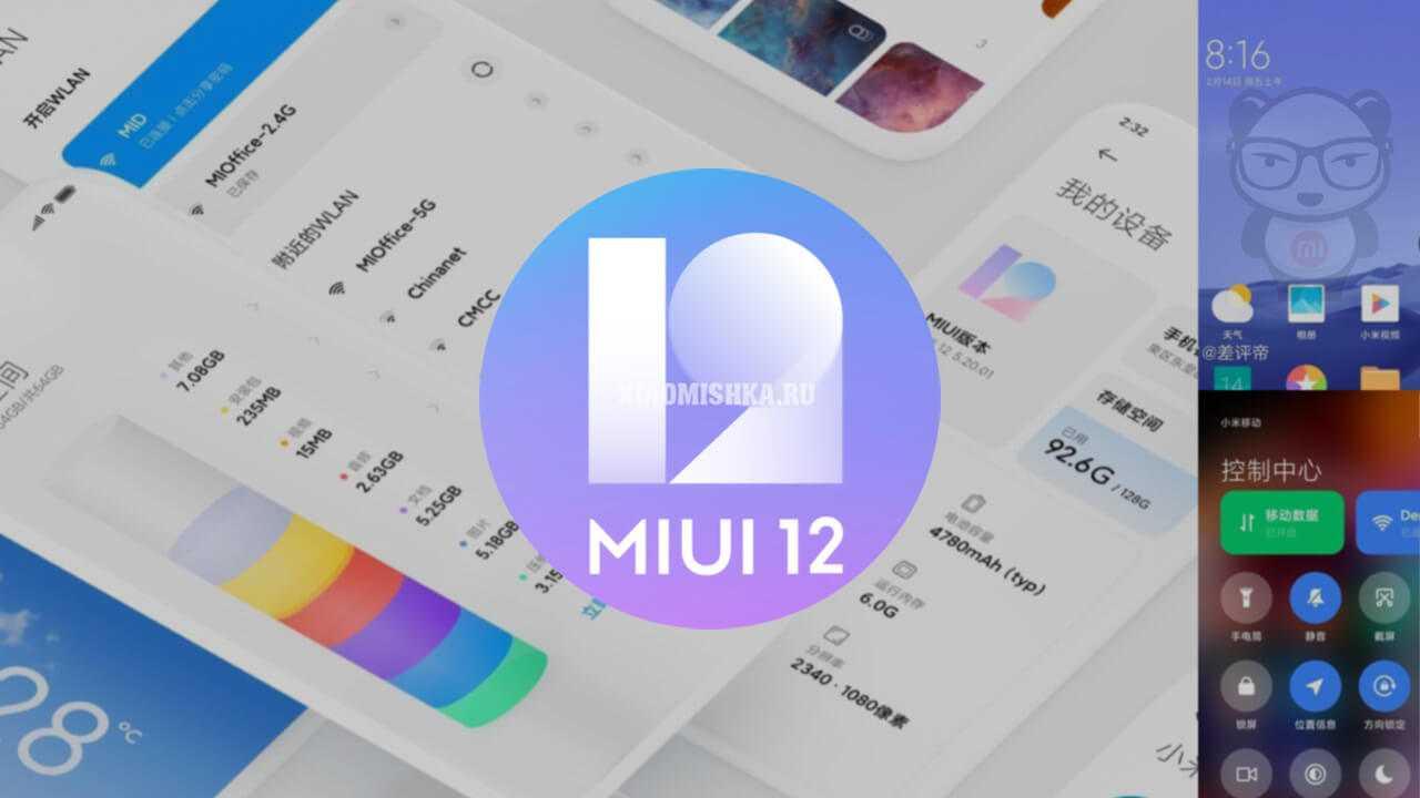 Известная компания Xiaomi начала обновлять свой смартфон серии Mi Mix 2 Телефоны уже сегодня в Китае получают версию прошивки MIUI 12 В скором времени она дойдет до