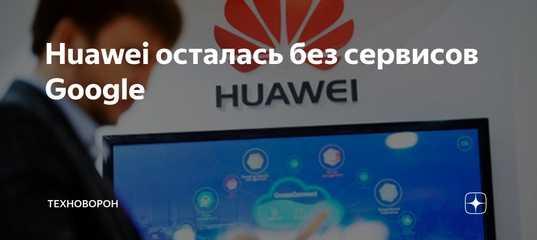 Гонимый америкой huawei прорвался на первое место в мире по продажам смартфонов - cnews