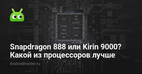 Список новых телефонов с процессором snapdragon 865   - technodor | руководство по гаджетам, технологиям и электронике, программное обеспечение и обзоры.