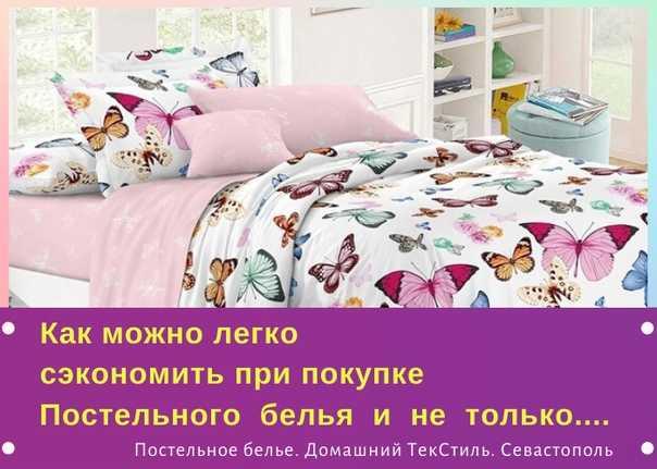 Как выбрать лучшее постельное белье для дома?