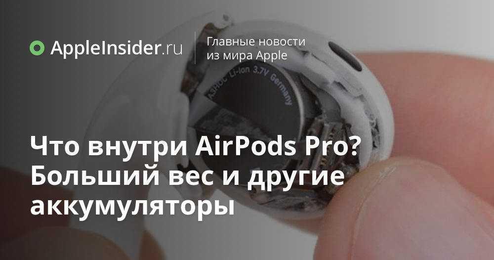 Airpods studio: что мы знаем о накладных наушниках apple