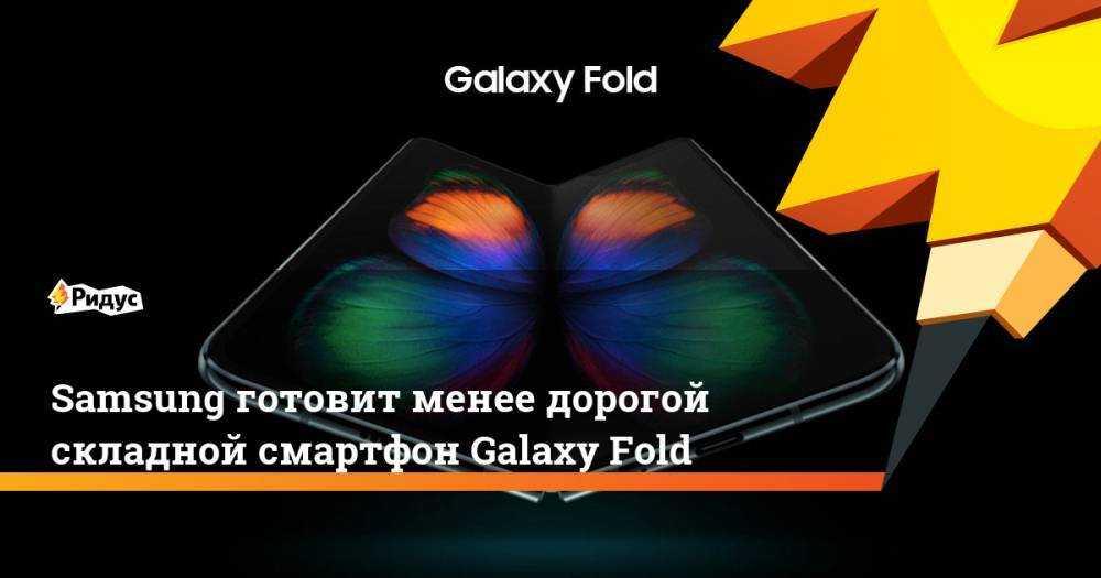 В россии стартовали продажи складного samsung galaxy fold ► последние новости
