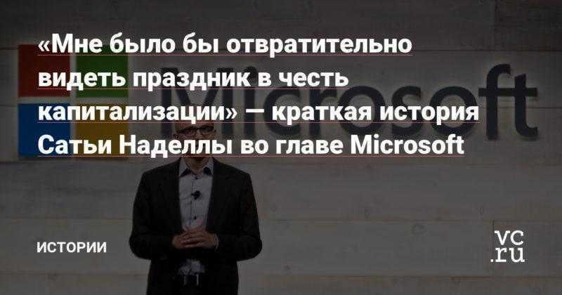 Спасение microsoft: имеет ли сатья наделла решение?