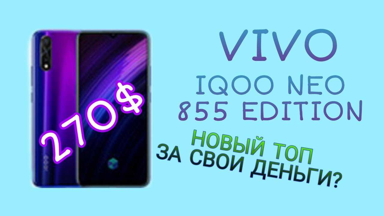 Компания Vivo в очередной раз порадовала целевую аудиторию уникальной новинкой На этот раз речь идет об одном из самых дешевых флагманских смартфонов на рынке из тех