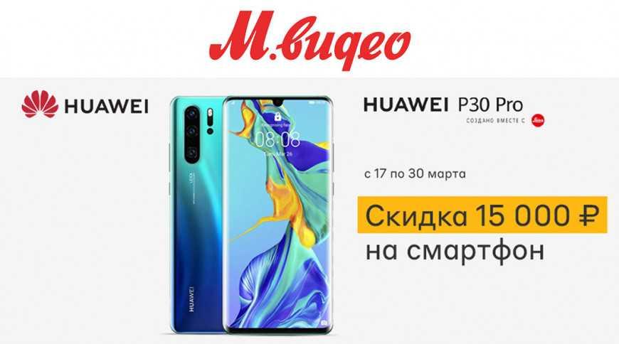 Huawei лидирует в онлайн магазинах россии. как так-то? - androidinsider.ru