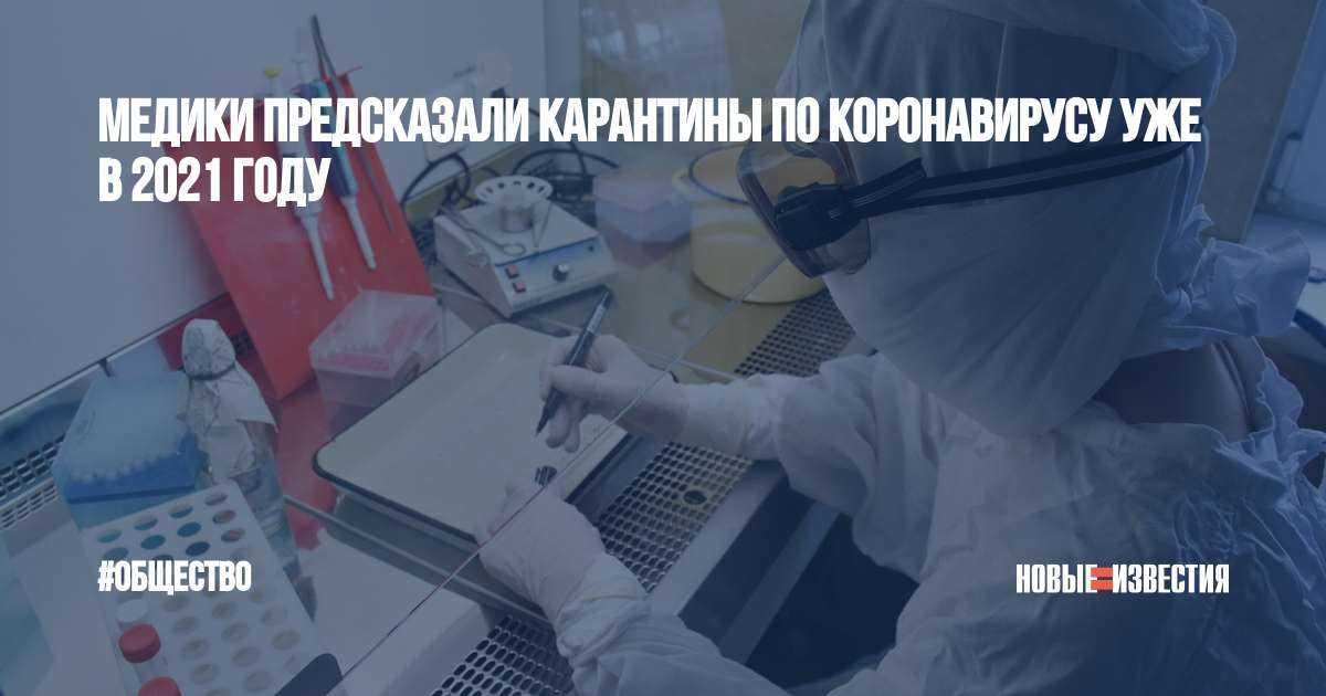 Будет ли коронавирус в 2021 году, закончится ли коронавирус